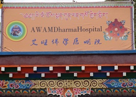 AWAM Dharma Hospital sign